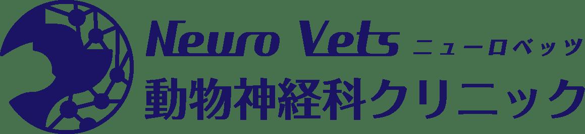 Neuro Vets(ニューロベッツ) 動物神経科クリニック|京都市・脳神経・脊髄・外科・手術