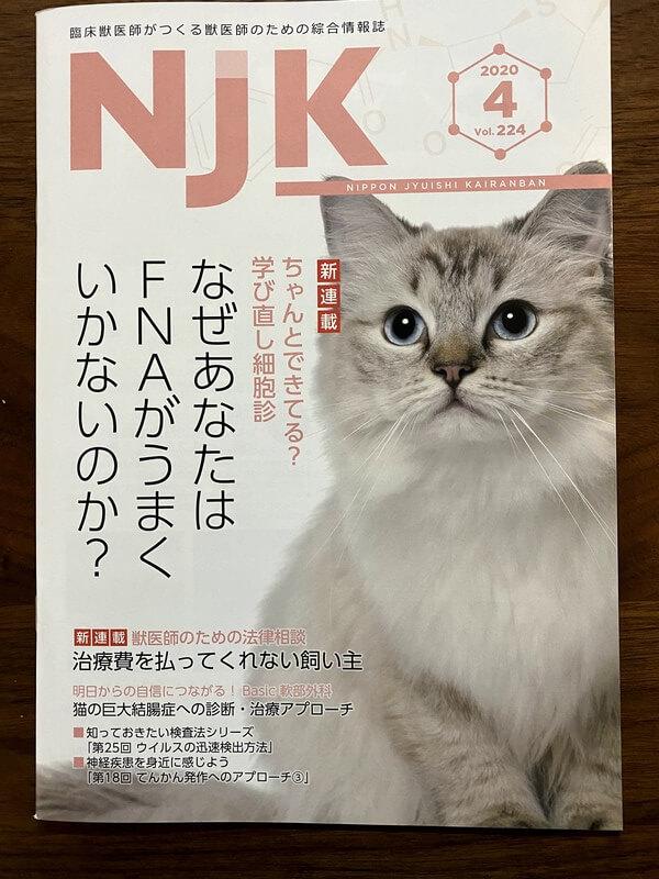 日本獣医師回覧板(NJK)の4月号