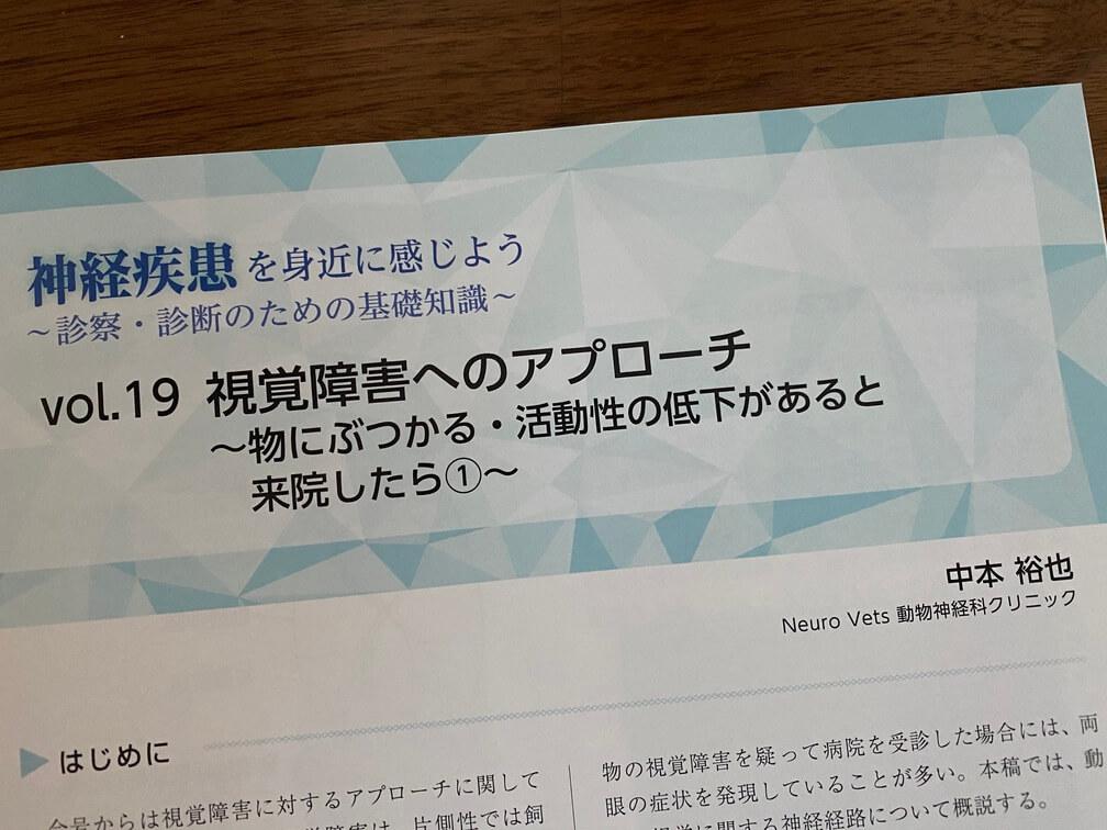 日本獣医師回覧板(NJK)の5月号