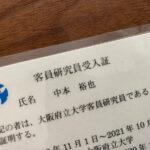 大阪府立大学獣医外科学教室の客員研究員